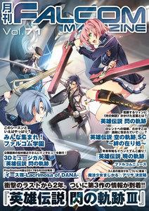 月刊ファルコムマガジン Vol.71