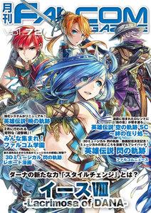 月刊ファルコムマガジン Vol.72