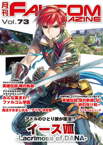 月刊ファルコムマガジン Vol.73