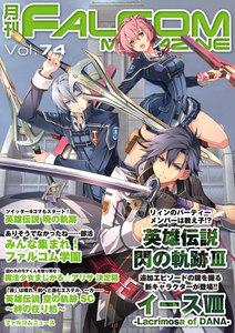 月刊ファルコムマガジン Vol.74