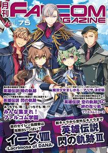月刊ファルコムマガジン Vol.75