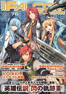 月刊ファルコムマガジン Vol.76
