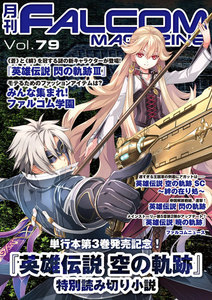 月刊ファルコムマガジン Vol.79