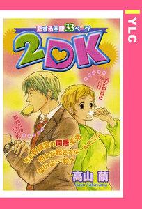 2DK 【単話売】