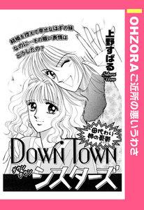 DOWN TOWNシスターズ 【単話売】 電子書籍版