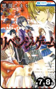 【プチララ】リベンジ・ゲーム 第7話&8話 電子書籍版