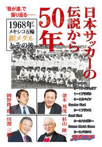 日本サッカーの伝説から50年