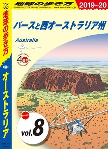 地球の歩き方 C11 オーストラリア 2019-2020 【分冊】 8 パースと西オーストラリア州