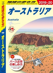 地球の歩き方 C11 オーストラリア 2019-2020