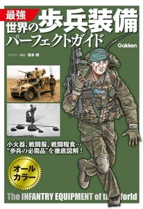 最強 世界の歩兵装備パーフェクトガイド