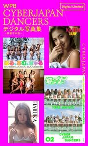 WPB CYBERJAPAN DANCERSデジタル写真集~特装合本版~