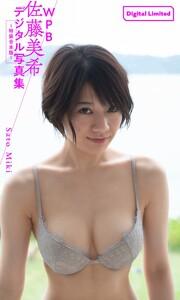 WPB 佐藤美希デジタル写真集~特装合本版~