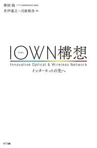 IOWNの時代