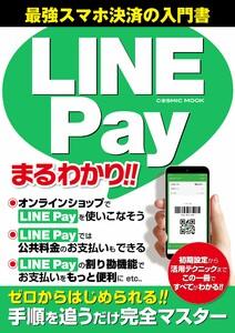 LINE Payまるわかり