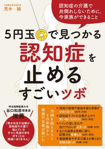 わかさカラダネBooks