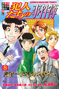 金田一少年の事件簿外伝 犯人たちの事件簿 8巻