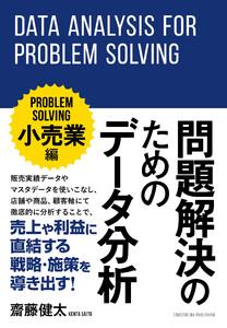 問題解決のためのデータ分析 ~小売業編~ 電子書籍版