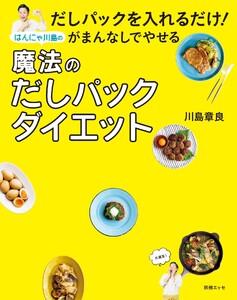 だしパックを入れるだけ! がまんなしでやせるはんにゃ川島の魔法のだしパックダイエット