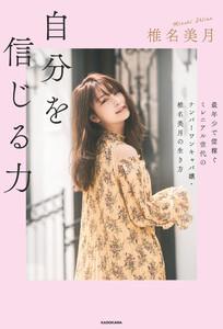 自分を信じる力 最年少で億稼ぐミレニアル世代のナンバーワンキャバ嬢・椎名美月の生き方 電子書籍版