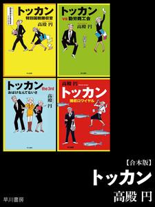 トッカン【合本版】 電子書籍版