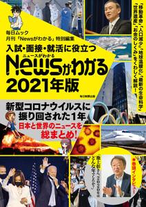 入試・面接・就活に役立つ「Newsがわかる」2021年版 電子書籍版