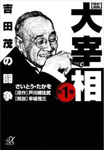 歴史劇画 大宰相(全巻)