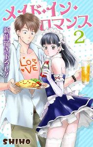 Love Jossie メイド・イン・ロマンス