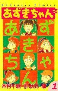 あずきちゃん (1) 電子書籍版