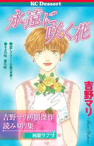 吉野マリ初期傑作読み切り集 純愛ラブ 永遠に咲く花