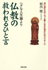 ヘタな人生論より仏教の救われるひと言