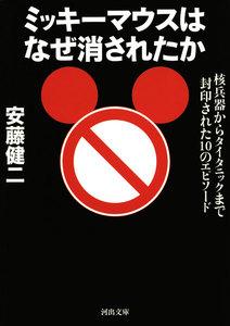 ミッキーマウスはなぜ消されたか 電子書籍版