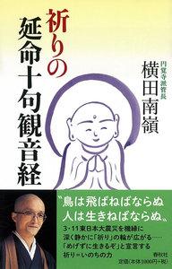 祈りの延命十句観音経