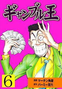 ギャンブル王 6巻