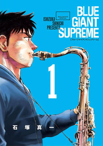 BLUE GIANT SUPREME (1~5巻セット)