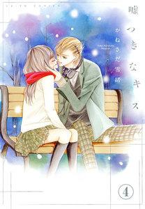 嘘つきなキス【連載版】 4巻