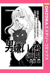 男嫌いの猫 【単話売】 電子書籍版