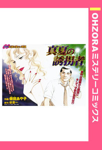 真夏の誘拐者 【単話売】 電子書籍版