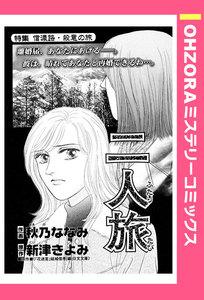 二人旅 【単話売】 電子書籍版