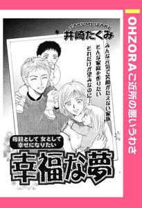 幸福な夢 【単話売】 電子書籍版