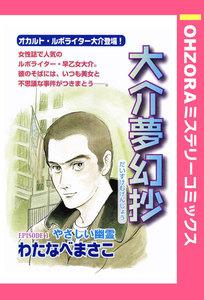 大介夢幻抄 EPISODE 1 やさしい幽霊 【単話売】 電子書籍版