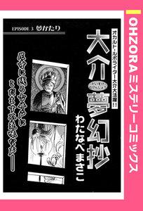大介夢幻抄 EPISODE 3 夢かたり 【単話売】 電子書籍版