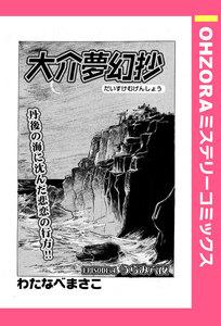 大介夢幻抄 EPISODE 4 うらみ六夜 【単話売】 電子書籍版