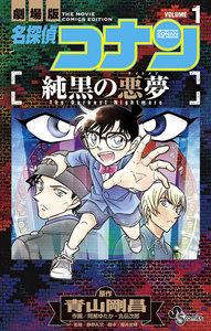 表紙『名探偵コナン 純黒の悪夢(全2巻)』 - 漫画
