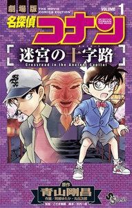 表紙『名探偵コナン 迷宮の十字路(全2巻)』 - 漫画