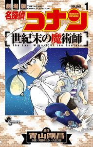 表紙『名探偵コナン 世紀末の魔術師(全3巻)』 - 漫画
