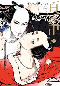 百と卍 (2) 電子書籍版