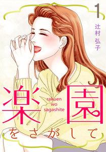 楽園をさがして (1) 電子書籍版