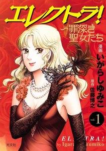 エレクトラ!~罪深き聖女たち vol.1 電子書籍版