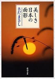 美しき日本の面影(新潮文庫)