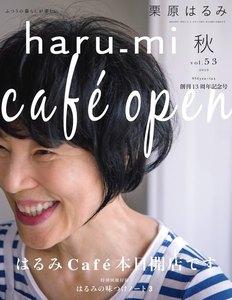 栗原はるみ haru_mi 2019年10月号